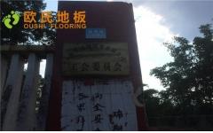 福建龙岩瑞祥衹业公司羽毛球馆木地板案例
