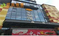江苏徐州汇邻湾舞台木地板项目