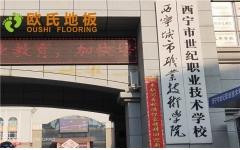 西宁市世纪职业技术学校篮球训练馆木地板图片