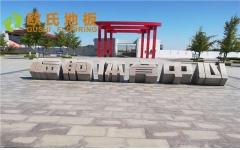 山东潍坊临朐县体育中心木地板