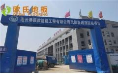 江苏连云港消防队篮球馆木地板
