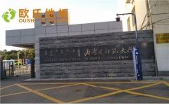 内蒙古师范大学体育学院训练馆运动木地板项目